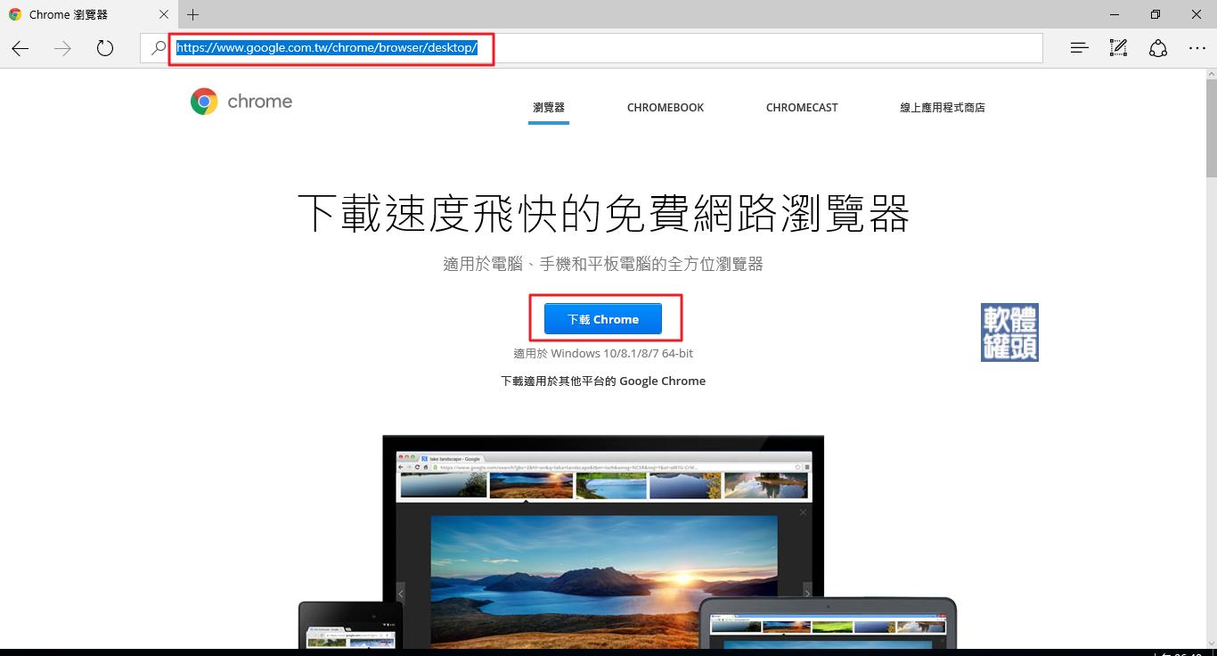 [下載&安裝筆記] 如何將 Windows10 預設瀏覽器 Microsoft Edge 換成 Google Chrome 瀏覽器(一) - 軟體罐頭