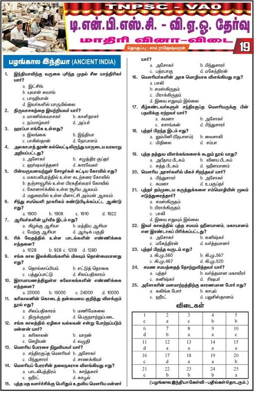 TNPSC -VAO Model Question Paper -Part 19-Anciant India GK(2015)