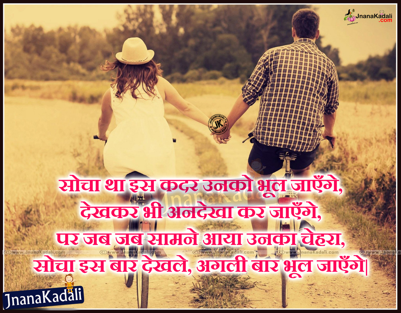Hindi Cool Romantic Shayari Quotes and Messages with love ...