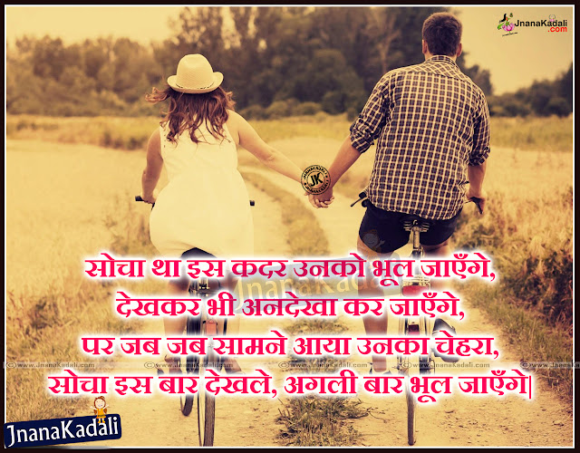 Best Love Quotes In Hindi Wallpapers : Lovers in Hindi Language-Top Famous 2016 Hindi new Love Picture Quotes ...
