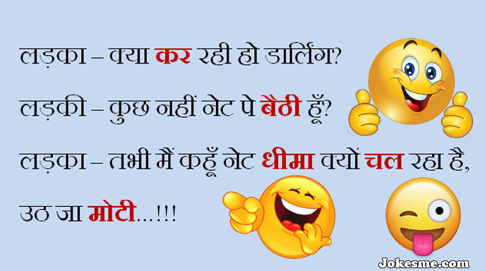GF BF Very Funny Hindi jokes collection