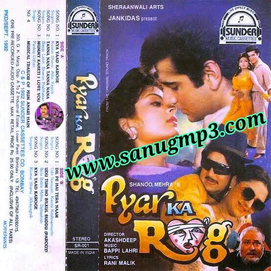 Pyar ka rog laga ke. Mp3 songs free download bhojpurimp3. Net.