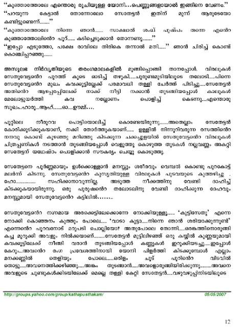 Malayalam Sex And Hot Adult Stories Kambi Kadhakal-8959
