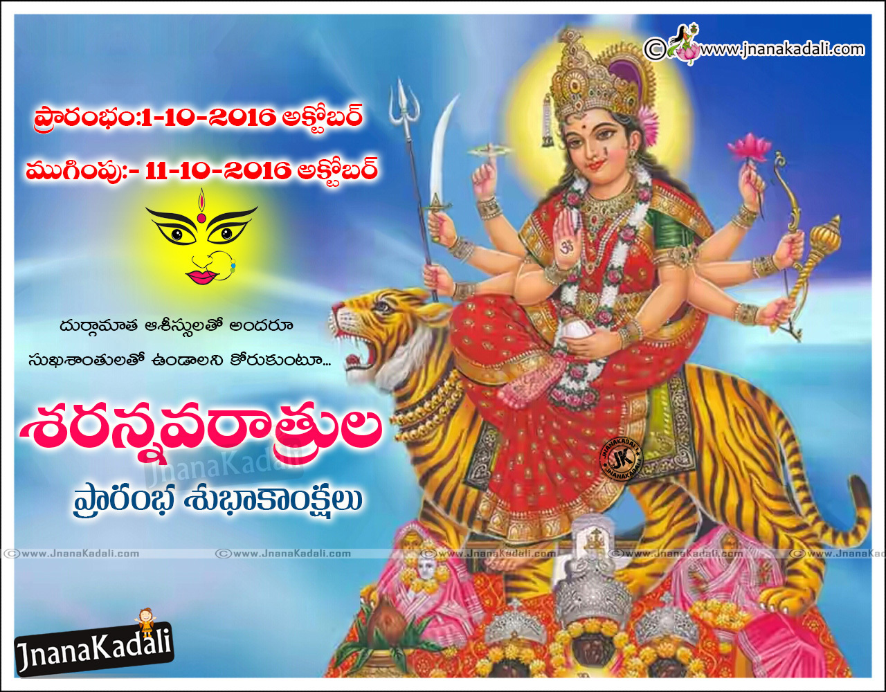 Happy navratri wishes quotes greetings shubhakankshalu images in here is devinavaratri greetings quotes messages information shlokam kavitalu in telugudevi navaratri information greetings kristyandbryce Choice Image