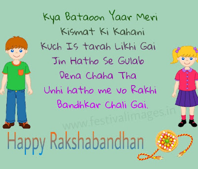 Happy Raksha Bandhan wishes sms