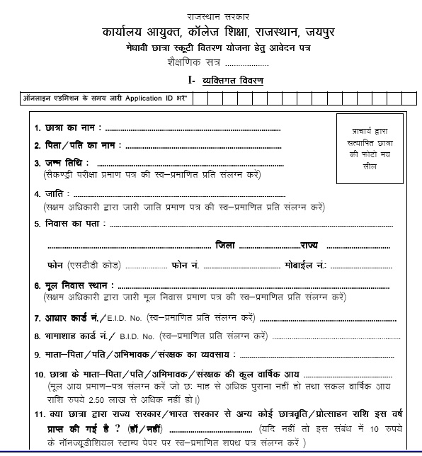 Dcerajasthan devnarayan free scooty scheme rajasthan download application form yelopaper Image collections