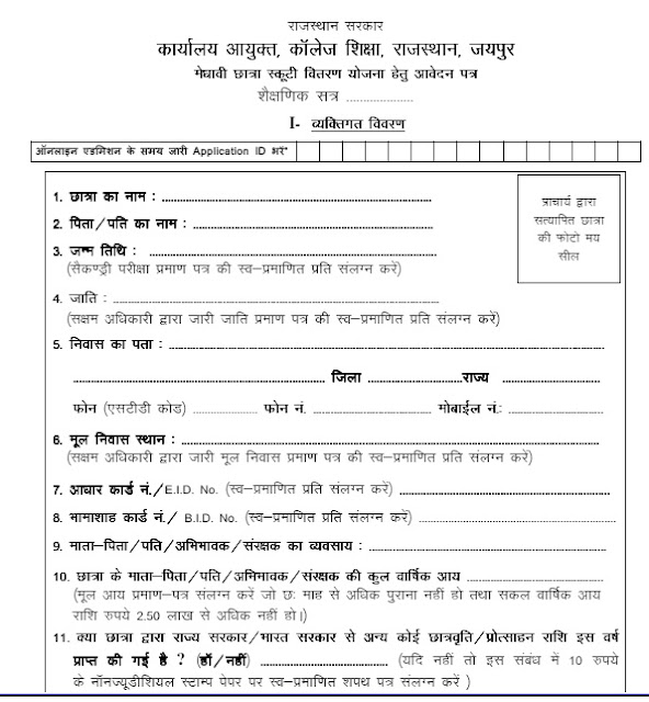 application-form-free-scooty-yojana-jharkhand Online Application Form For Scholarship on sample nz, simple athletic, chinese government, guyanese government, editable pdf, basic college, template parolees, examples high school,