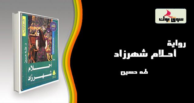 رواية - أحلام شهرزاد - طه حسين