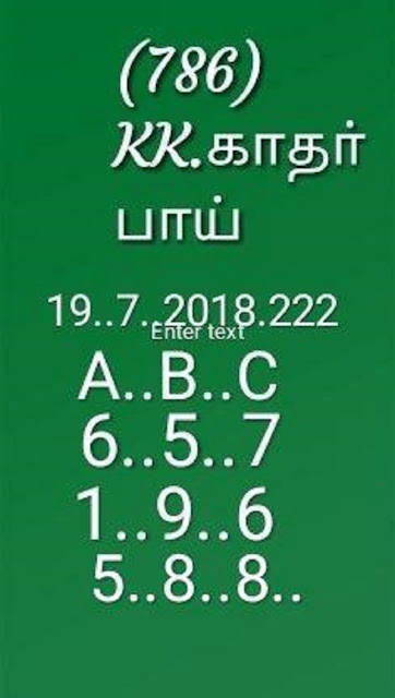 kerala lottery abc gueesing karunya plus KN-222 on 19-07-2018 by KK