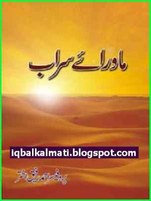 Mawra e Sarab Prof Ahmed Rafique