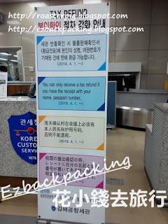 釜山金海機場的韓國海關退稅櫃位