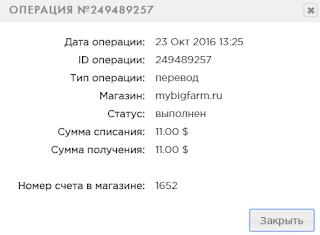 mybigfarm.ru mmgp