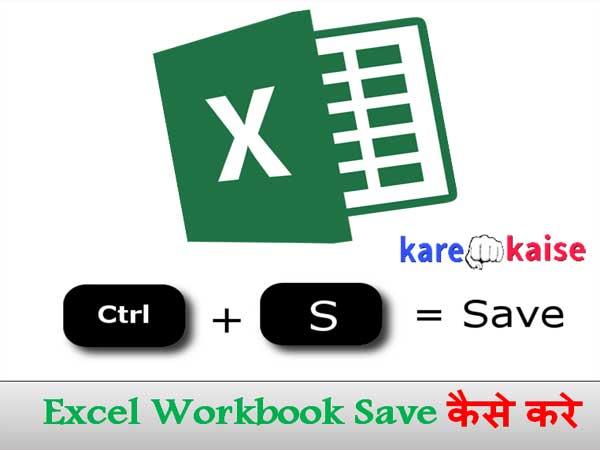 excel me workbook save karne ka tarika