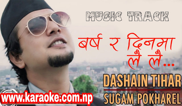 Karaoke of Dashain Song - 'Barsha ra Dinma Lai Lai' by Sugam Pokhrel