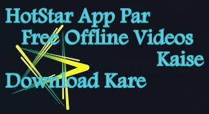 HotStar App Par Free Offline Videos Kaise Download Kare Full Guied in Hindi Hitmeindia
