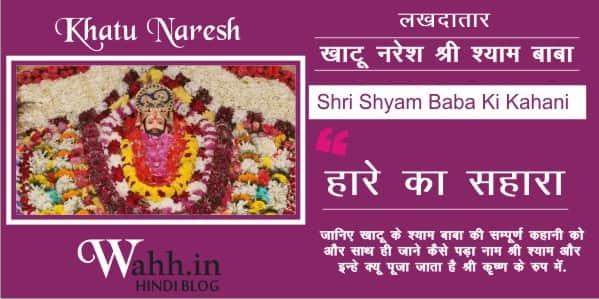 khatu-Naresh-Shri-Shyam-Baba-Ki-Kahani