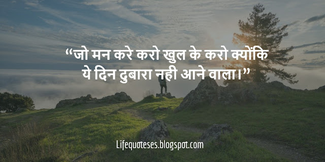latest Motivational Quotes In Hindi