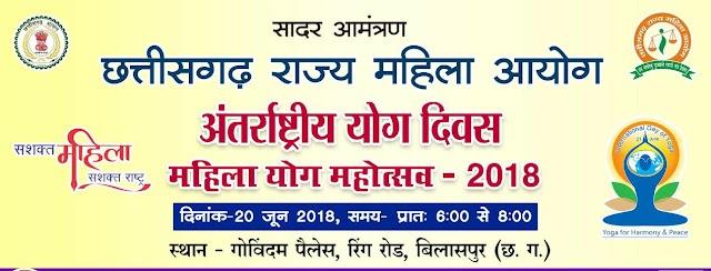पहल- महिलाएं योग से बनेंगी शसक्त,राज्य महिला आयोग ने किया महिला योग महोत्सव का आयोजन।