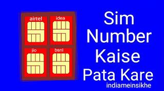 Sim Number Kaise Pata Kare/Nikale Mobile Number Kaise Pata Kare