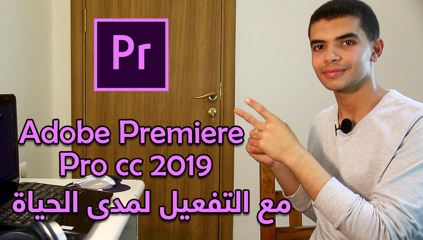 تحميل adobe premiere pro cc 2019 مع التفعيل مدى الحياة