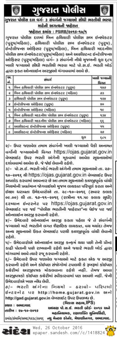 Police Bharti Board Recruitment for 685 Police Sub Inspector and Intelligence Officer Posts 2016 (OJAS)