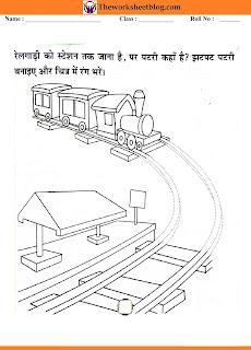 activity worksheet : colour the train