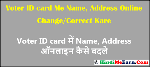 Voter ID card Me Name, Address Online Change Kare