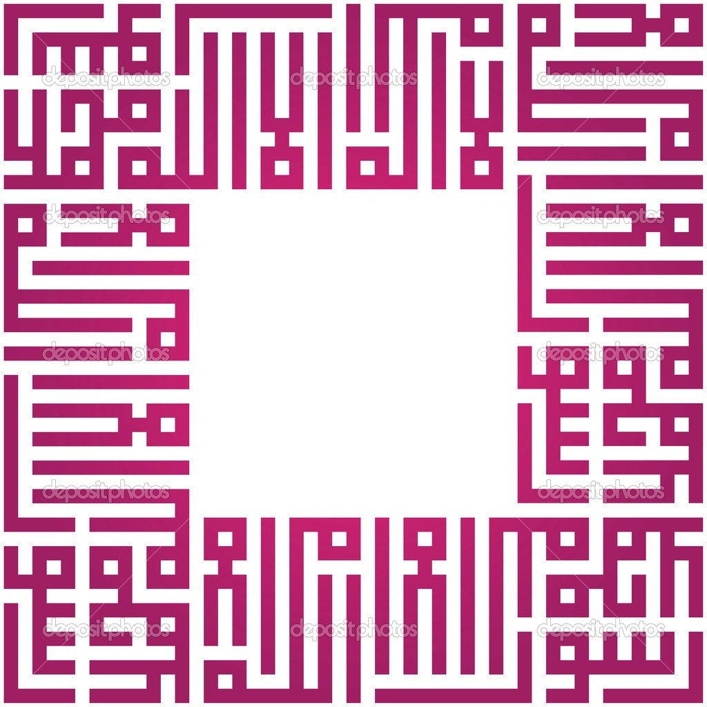 Arabic Calligraphy Borders