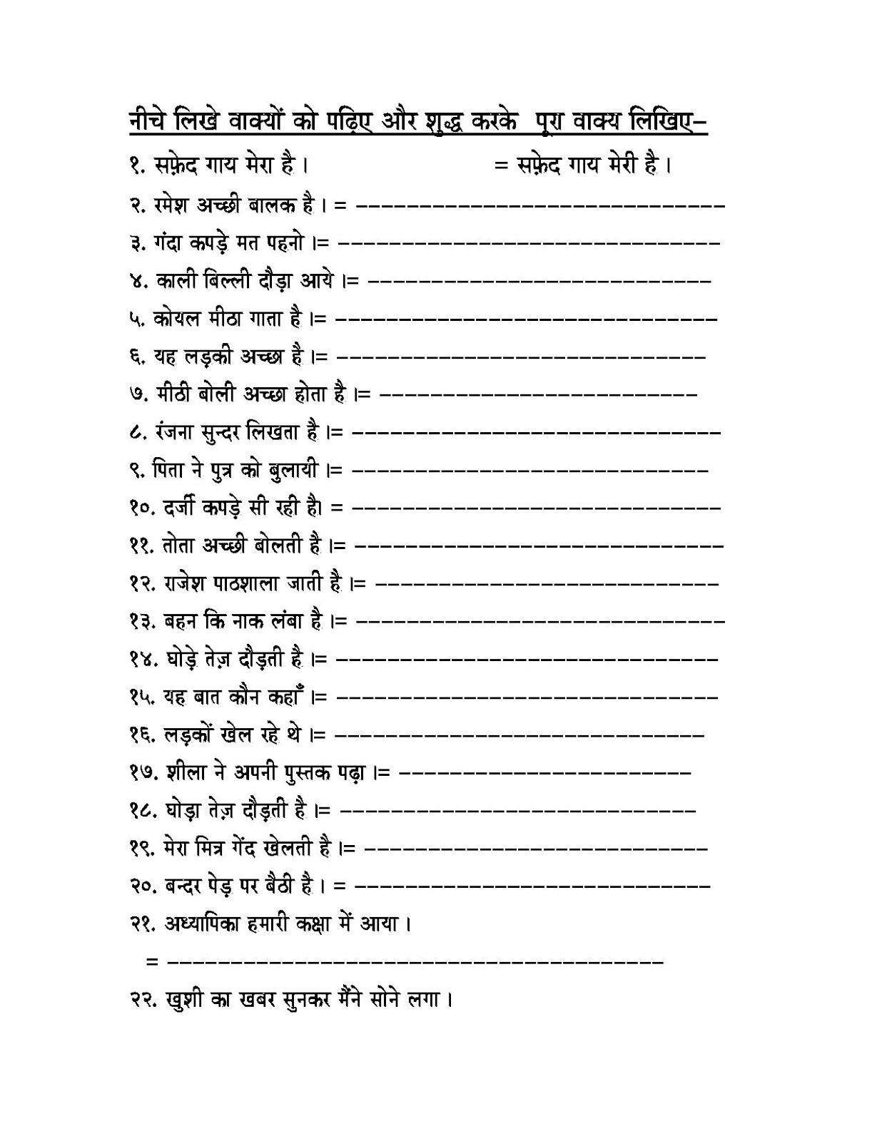 medium resolution of 100+  Grade 1 Hindi Worksheets    Free Fun Worksheets For Kids Free Fun  Printable Hindi Worksheet
