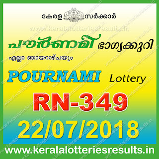 "keralalotteriesresults.in, ""kerala lottery result 22 7 2018 pournami RN 349"" 22th July 2018 Result, kerala lottery, kl result, yesterday lottery results, lotteries results, keralalotteries, kerala lottery, keralalotteryresult, kerala lottery result, kerala lottery result live, kerala lottery today, kerala lottery result today, kerala lottery results today, today kerala lottery result, 22 7 2018, 22.7.2018, kerala lottery result 22-07-2018, pournami lottery results, kerala lottery result today pournami, pournami lottery result, kerala lottery result pournami today, kerala lottery pournami today result, pournami kerala lottery result, pournami lottery RN 349 results 22-7-2018, pournami lottery RN 349, live pournami lottery RN-349, pournami lottery, 22/07/2018 kerala lottery today result pournami, pournami lottery RN-349 22/7/2018, today pournami lottery result, pournami lottery today result, pournami lottery results today, today kerala lottery result pournami, kerala lottery results today pournami, pournami lottery today, today lottery result pournami, pournami lottery result today, kerala lottery result live, kerala lottery bumper result, kerala lottery result yesterday, kerala lottery result today, kerala online lottery results, kerala lottery draw, kerala lottery results, kerala state lottery today, kerala lottare, kerala lottery result, lottery today, kerala lottery today draw result"