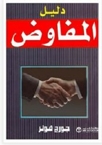 Negotiator guide Arabic book