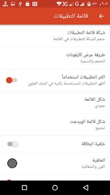 حول شكل هاتفك إلى Android 7 أو Android N