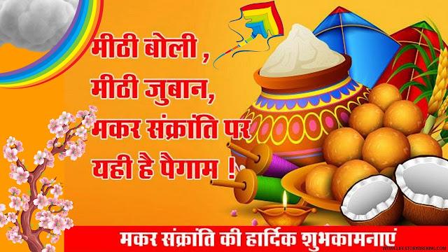 मकर संक्रांति 2019, Happy Makar Sankranti 2019, Wishes, Messages