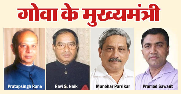 Chief Ministers of Goa
