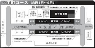 Hirosaki Neputa Festival 2016 Paid Seating Map Dotemachi Course 平成28年弘前ねぷたまつり有料観覧席案内図 土手町コース