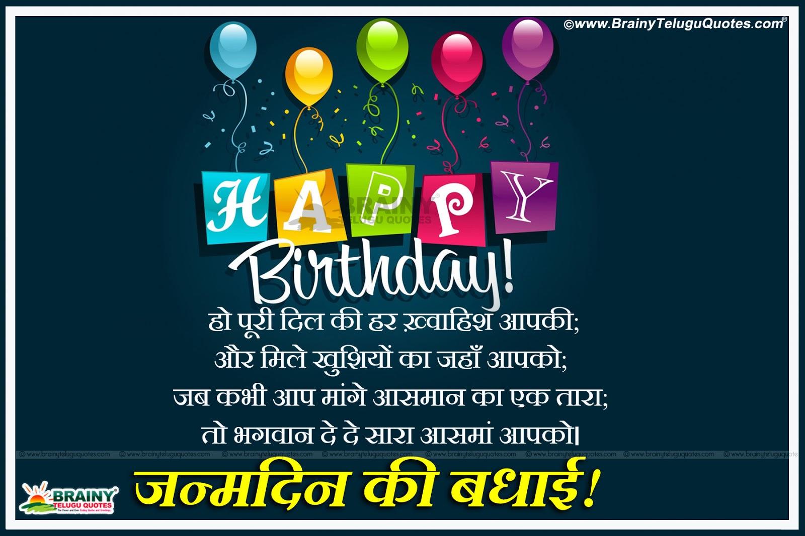Birthday Wishes In Hindi Pictures Shayari Greetings