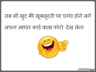 Funny Love Attack Status in Hindi | मज़ाक़िया लव शायरी हिन्दी में