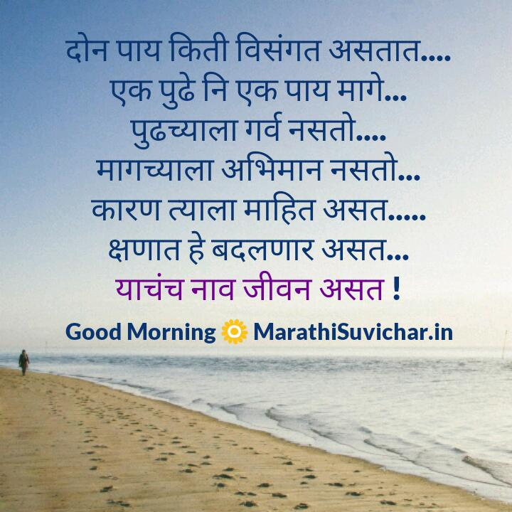 Good Morning Quotes In Marathi : Good morning quotes in marathi for best friends