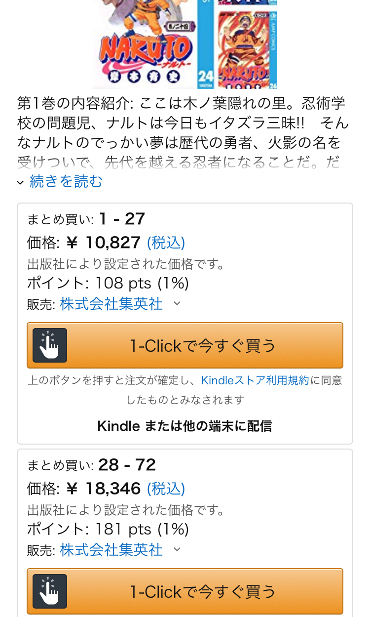 Good news】 NARUTO (Total 72 + 1 volume) will be released in