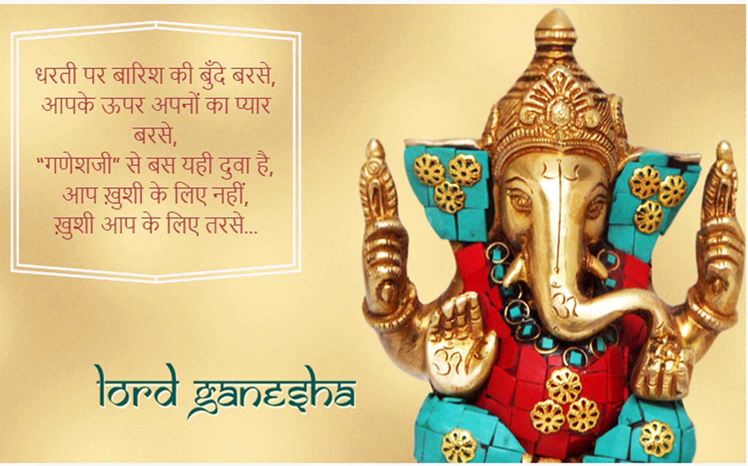 Happy Ganesh Chaturthi messages in Hindi