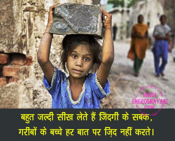 Heart Touching Sad Life Quotes Hindi
