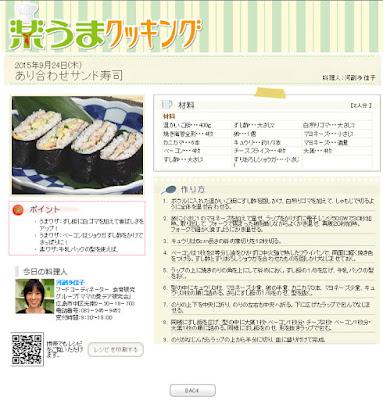 http://www.rcc-tv.jp/imanama/ryori/?d=20150924