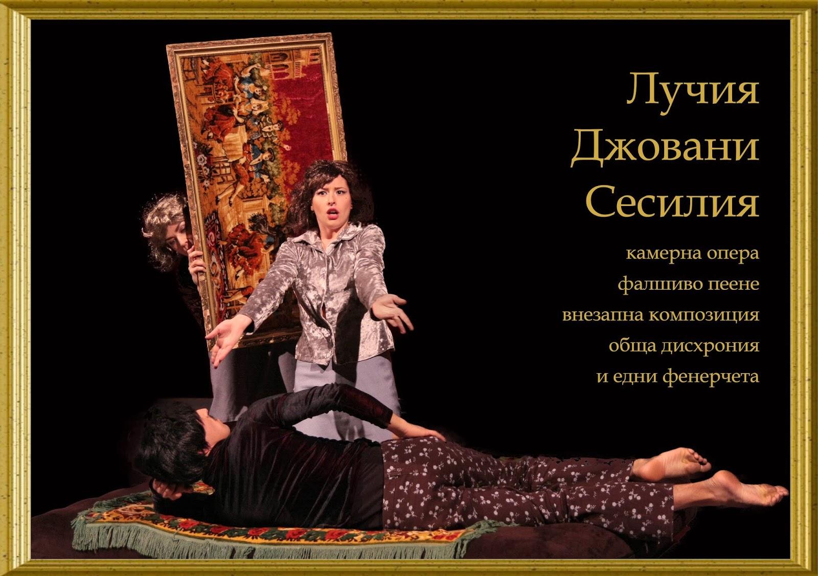 Лучия, Джовани, Сесиля
