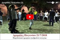 https://vostiniotis.blogspot.com/2018/07/blog-post_24.html
