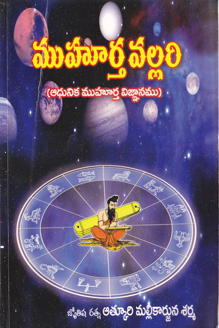 ముహూర్త వల్లరి | Muhurtha Vallari | GRANTHANIDHI | MOHANPUBLICATIONS | bhaktipustakalu