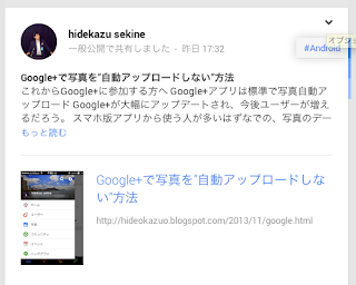google+ 投稿埋め込み方法手順1