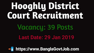 Hooghly District Court 39 Clerk, Hooghly District Court Recruitment 2019, Hooghly District Court group d jobs