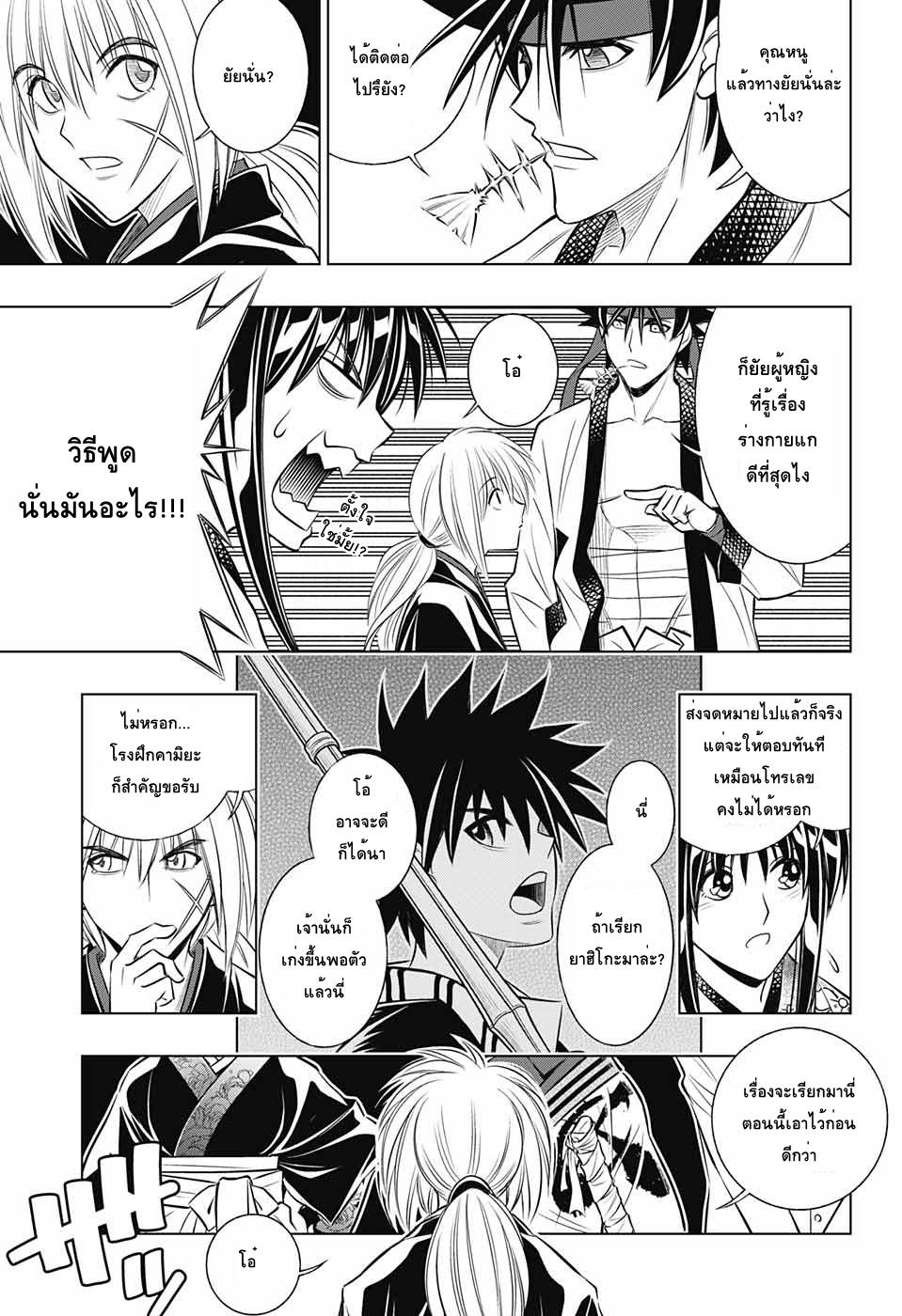 อ่านการ์ตูน Rurouni Kenshin: Hokkaido Arc ตอนที่ 13 หน้าที่ 11