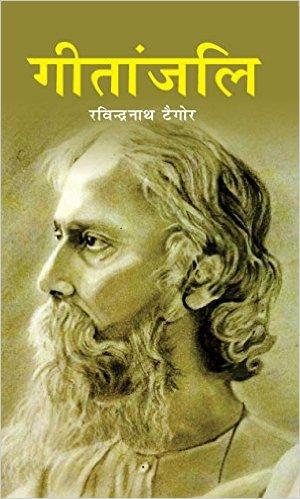 tagore in hindi