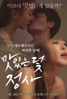 A TASTY TRAP – AFFAIR (2015) Nonton Film Gratis